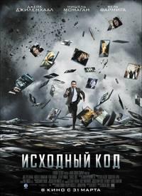 Постер Исходный код