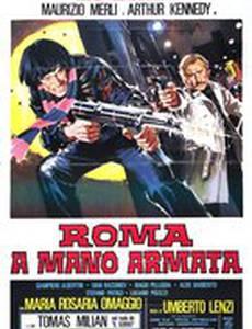 Рим полный насилия