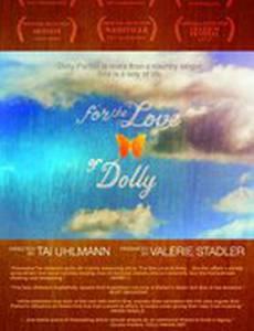 С любовью к Долли