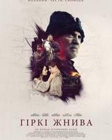 """Постер из фильма """"Горькая жатва"""" - 1"""
