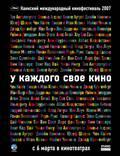 """Постер из фильма """"У каждого свое кино"""" - 1"""