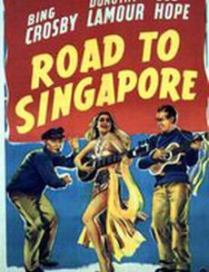 Дорога в Сингапур