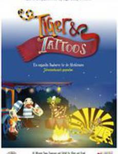 Тигры и татуировки