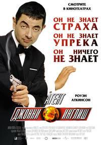 Постер Агент Джонни Инглиш
