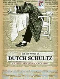 Последние слова Голландца Шульца