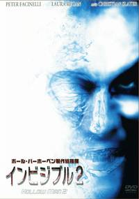 Постер Невидимка 2 (видео)