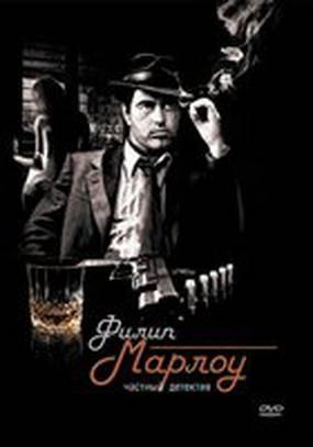 Филип Марлоу: Частный детектив