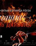 """Постер из фильма """"Паганини: Скрипач Дьявола"""" - 1"""