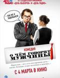 """Постер из фильма """"О чём говорят мужчины"""" - 1"""
