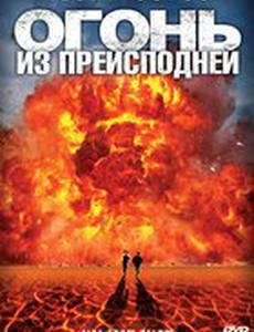 Огонь из преисподней