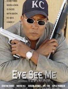 Глаз видит меня