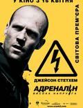 """Постер из фильма """"Адреналин 2"""" - 1"""