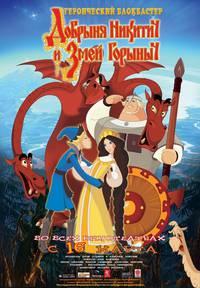 Постер Добрыня Никитич и Змей Горыныч