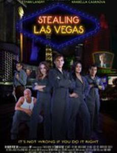 Кража в Лас-Вегасе