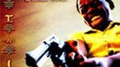 Фильмы про банды
