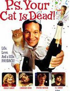 P.S. Ваш кот мертв