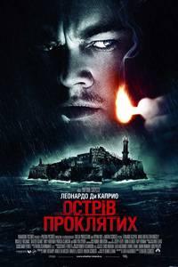 Постер Остров проклятых