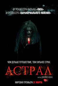 Постер Астрал