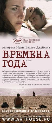 Постер Времена года
