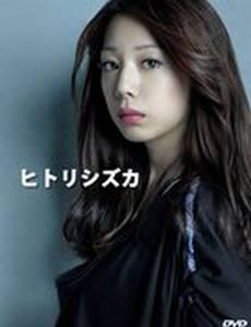Единственная Сидзука (мини-сериал)