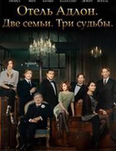 Отель «Адлон»: Семейная сага (мини-сериал)