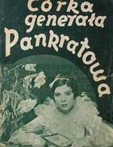 Дочь генерала Панкратова