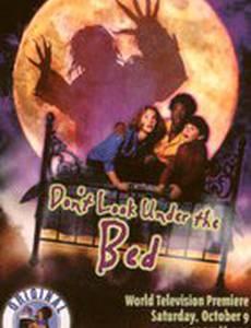 Не заглядывай под кровать