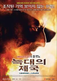 Постер Империя волков