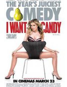 Я хочу конфетку
