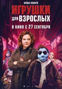 Постер Игрушки для взрослых