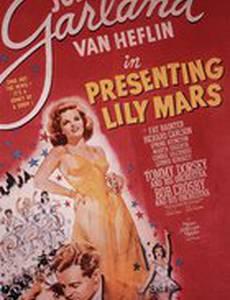 Представляя Лили Марс
