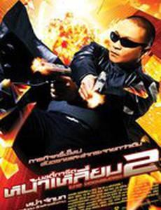 Телохранитель 2
