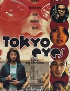 Глаза Токио