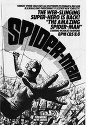 Человек паук 1977 фильм актеры лучший альбом сектора газа