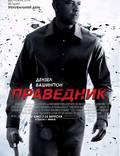 """Постер из фильма """"Праведник"""" - 1"""