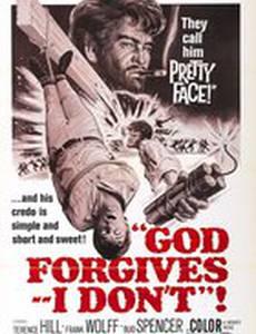 Джанго: Бог простит. Я – нет!