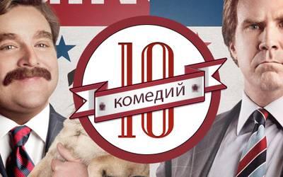 Клоуны на троне: 10 лучших политических комедий