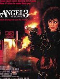 Ангелочек 3: Последняя глава