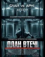 """Постер из фильма """"План побега"""" - 7"""