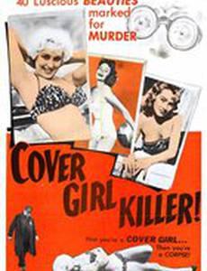 Убийца девушки с обложки