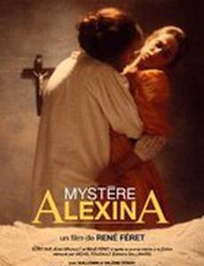 Тайна Алексины