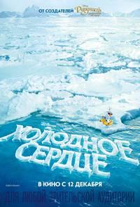 Постер Холодное сердце 3D