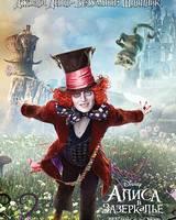 """Постер из фильма """"Алиса в Зазеркалье"""" - 6"""
