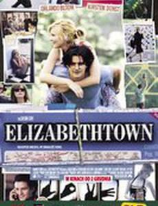 Элизабеттаун