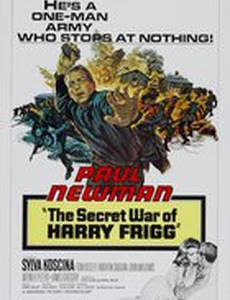Тайная война Гарри Фригга