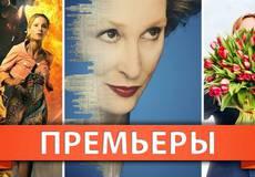 Обзор премьер четверга 1 марта 2012 года