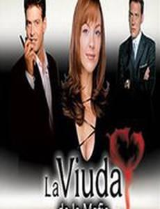 Вдова мафии