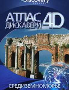 Discovery: Атлас 4D