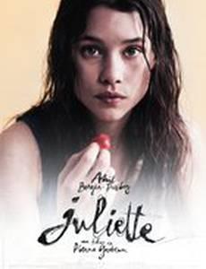 Джульетта