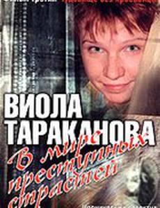 Виола Тараканова: В мире преступных страстей 3
